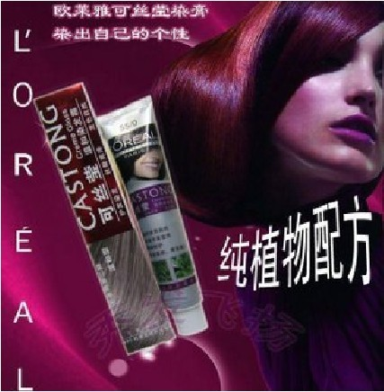 2  LOreal silk Ying hair color cream / hair dye / hair cream, hair tools to send two-oxygen milk
