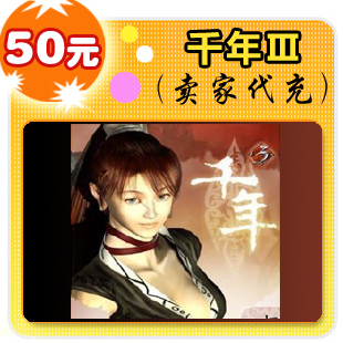 Карта Гранд тысячелетия 3 золото 50 юаней/пополнение/тысячелетия III тысячелетия 3 50 онлайн прямой заряда