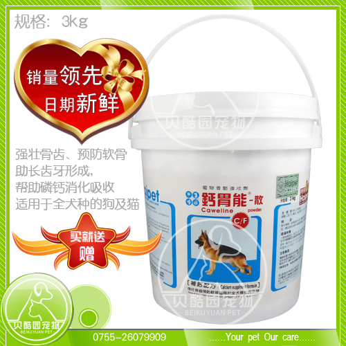Taiwan development series calcium gastric 3kg/barrels below 50 in Guangdong health products package email