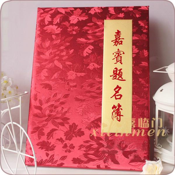 婚庆用品/婚宴用品/签名册签到簿/红色缎面封面/签名簿