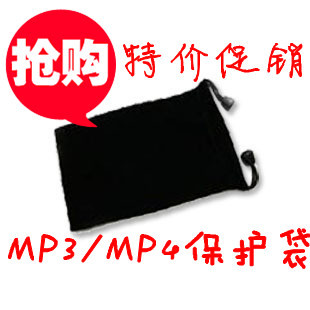 【淘宝特卖】精美布袋 保护套 适用于MP3 MP4 等 黑色 长绳可挂脖
