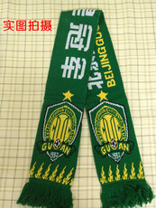 фанатская атрибутика The Guoan small pieces
