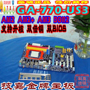 S3 S3P UD3P DDR2 AM2 AM3 Gigabyte GA-MA770-US3 second core overclock 4 core Board