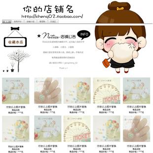 Детский мультфильм шаблон Taobao магазин украшения шаблон простой и модные Пу Wang поддерживают модель издания полная отделка