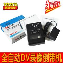 HD - 58 e falls DV belt machine DV automatic machine 6 mm video mini DV camera