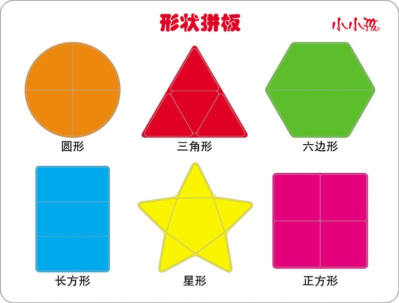 小小孩 形状拼板 大16开 认知拼板 儿童早教学习拼板图片