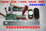 18.5-65寸游戏机屏 鱼机屏 广告机屏改装套件 高清液晶电视机套件