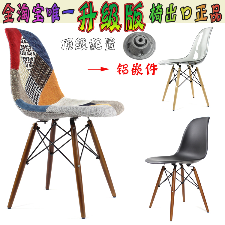 Eames Chair beech designers of solid wood dining chair  : T1uLj9FMpdXXXXXXXX0 itempic from cart100.com size 750 x 750 jpeg 334kB