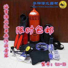 Scuba diving equipment full range of professional diving equipment oxygen bomb suit diving clothing supplies equipment combination