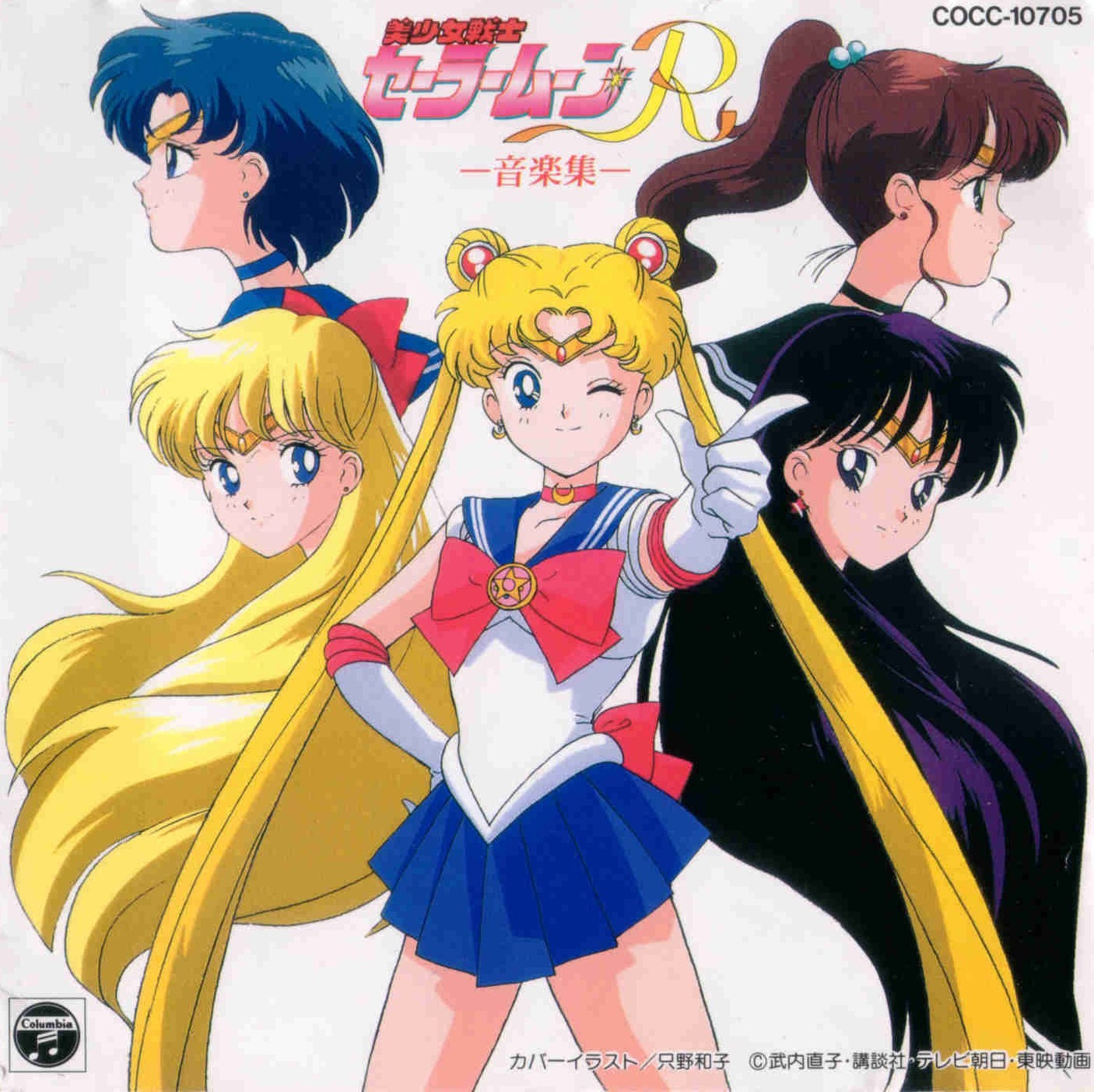 Сувенир   Pretty Soldier Sailor Moon CD