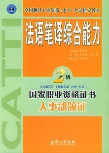 【皇冠】法语笔译综合能力・二级――全国翻译专业资格(水