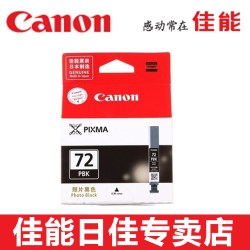 佳能Canon PGI-72PBK,MBK,CO,C,GY,M,PC,PM,R,Y 墨盒 正品 PRO-10