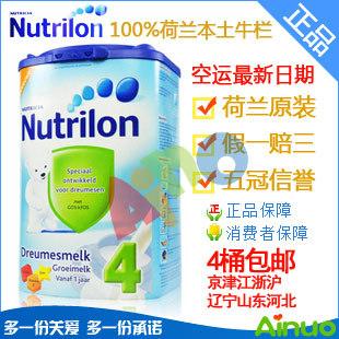 4桶包邮 荷兰代购进口奶粉荷兰牛栏4段原味1岁以上婴儿奶粉可直邮