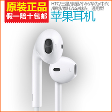 Apple гарнитура Apple Iphone5s/4s EarPods 5c