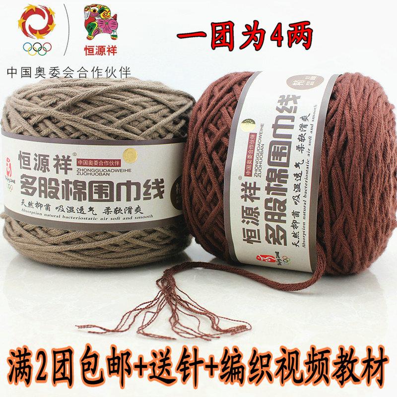 Шерстяная пряжа Hengyuanxiang мель хлопок, Хлопок Нити шелковые белка смелейшее молока хлопок шапка шарф линии специальное предложение!
