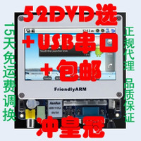 mini6410开发板4.3触摸屏Android2.3 ARM11 S3C6410 1G北航博士店