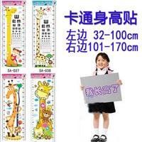 婴幼儿儿童量身高尺贴墙贴纸宝宝韩版卡通测量尺 视力表 身高尺