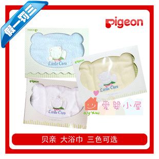 Baby-friendly house Crown pigeon Pigeon large bath towels three color optional ZUHE53