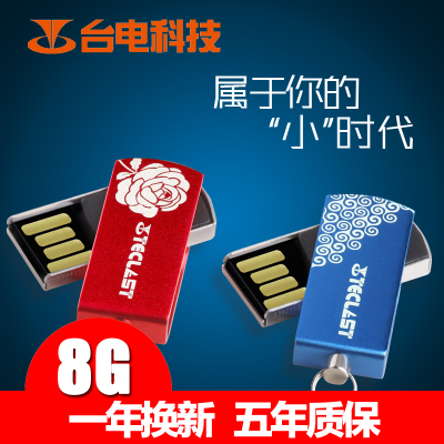 Taipower cool flash 8GB original licensed music SHOW 8gU Taipower Taipower USB mini compact disc rotation