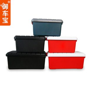Royal treasure car trunk compartment vehicle finishing box-car compartment storage box-plastic mail