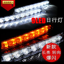 K2 freddy A6L roewe 550 chery E5 modified line led daytime running lights, lamp power steering