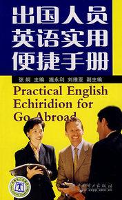 出国人员英语实用便捷手册