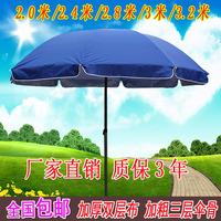 包邮 大号户外遮阳伞防紫外线折叠太阳伞伞 3.2米沙滩摆摊伞