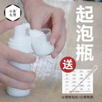 小善大用旅行化妆品分装瓶 洗发水打泡沫器 洗手液慕斯按压起泡瓶