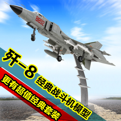 Teer Bo 1:72 alloy finished Chinese F-8 F-5 F-6 F-7 fighter aircraft model simulation model