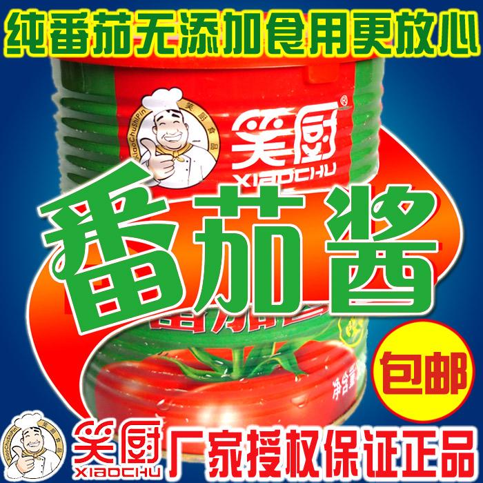 授权正品 新疆笑厨番茄酱 无糖无添加 纯西红柿酱 罐装850g 包邮
