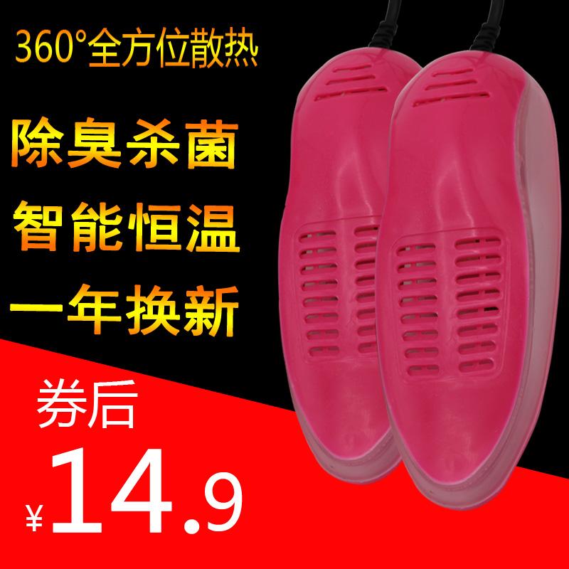 成人烘鞋器恒温杀菌除臭暖鞋器烘干防漏电烤鞋儿童干鞋器
