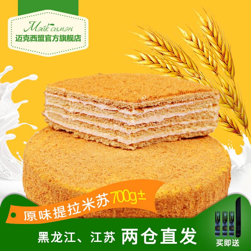 迈克西盟俄式奶油蜂蜜夹心手工千层蛋糕点提拉米苏700g克多地包邮