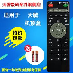 天敏10moons高清网络播放器机顶盒D8G电视云D1双核盒子遥控器