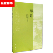 Qin Tao western culture and art bookstore with van Gulik Qin research important value to study and comparative study of Chinese and Western guqin music works Chinese tradition music picture books