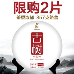2018春茶 357克古树普洱茶熟茶饼茶春茶云南勐海七子饼老树茶