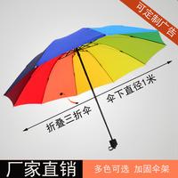 厂家直销现货十骨雨伞 热销韩版彩虹折叠雨伞 三折伞