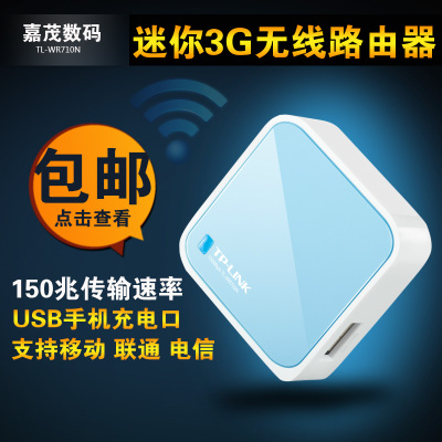 TP-link TL-WR703N 3G wireless router mini portable wireless AP wifi signal amplifier