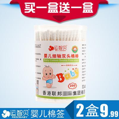 运智贝婴儿棉签宝宝耳鼻清洁棉棒细轴双头新生儿棉签