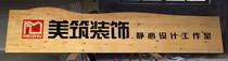 东阳木雕实木刻字牌匾木匾定制门头招牌对联厂家直销特价定做批