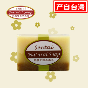 Taiwan handmade soap Cypress essential oil whitening SOAP pure natural handmade soap clean pores 120g