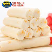 宝噜噜 鳕鱼肠 DHA/奶酪 90g 婴幼儿宝宝零食 韩国进口正品特价