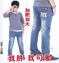 Fat boy jeans 15 spring 10 increased fertilizer 12 13 for youth 14 big pants pants 16-year-old boy