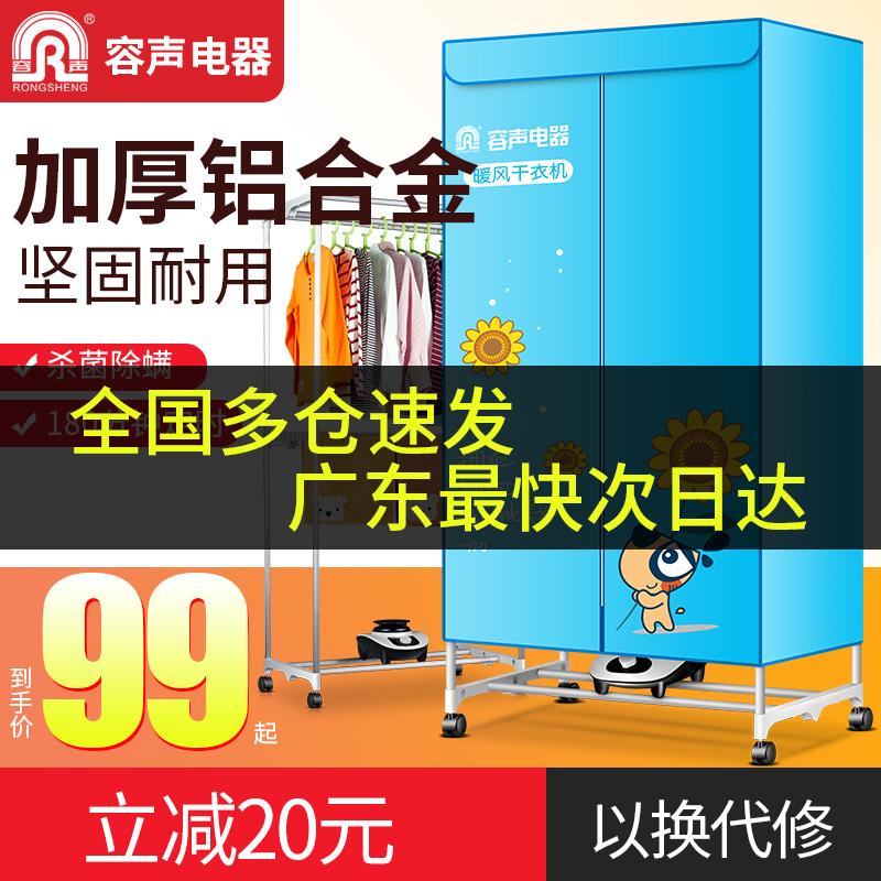 容声烘干机家用衣服干衣机烘干器烘衣机衣柜速干风干机哄衣机小型