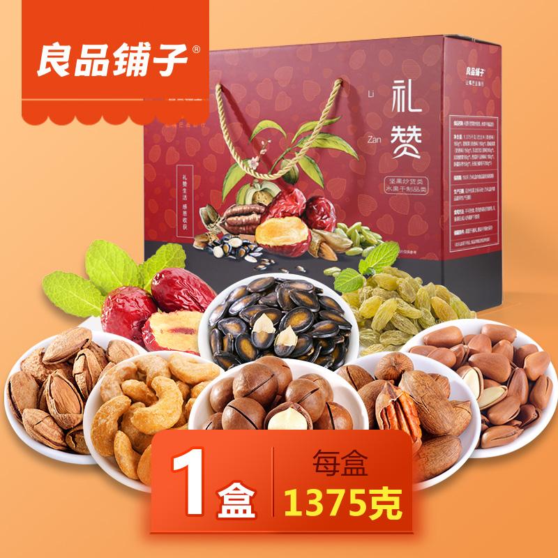 良品铺子礼赞礼盒年货干果坚果零食大礼包特产组合混合装1375g
