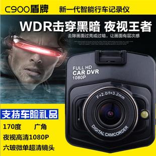 盾牌1080P超高清红外夜视170度广角行车记录仪车险载
