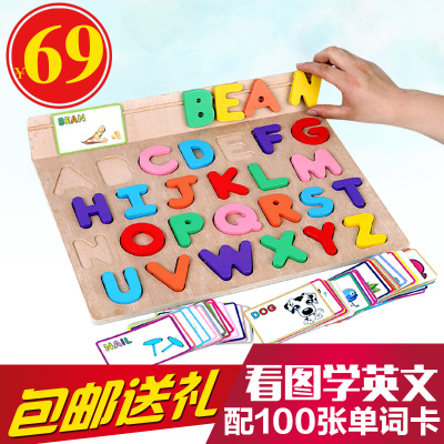 Three-dimensional jigsaw puzzle wooden alphabet puzzle wooden jigsaw puzzle educational early childhood learning English Figure