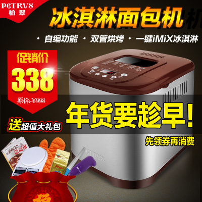 Petrus / Petrus PE6998 automatic home-baked cake toaster twin Specials