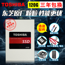 送礼包 Toshiba/东芝 A100 120G SSD 非128G台式机笔记本固态硬盘
