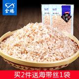 金鹏新鲜虾皮500gx2袋 大虾皮干货虾仁海米小虾米即食开洋海鲜