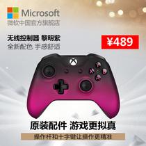 微软Xbox One游戏手柄 原装配件 无线控制器 黎明紫 带耳机接口